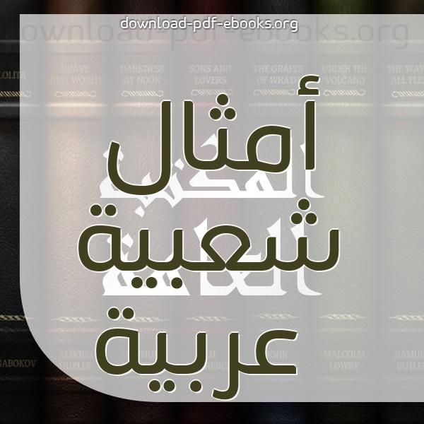 كتب أمثال شعبية عربية مكتبة الكتب و الموسوعات العامة