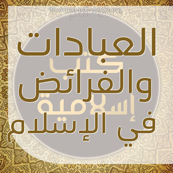 كتب العبادات والفرائض في الإسلام مكتبة كتب إسلامية