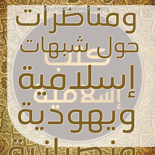 كتب  الردود والمناظرات  مكتبة كتب إسلامية