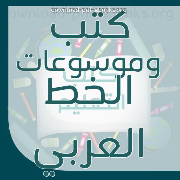 كتب  وموسوعات الخط العربي  مكتبة الكتب التعليمية
