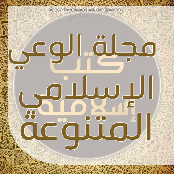 كتب  مجلة الوعي الإسلامي المتنوعة  مكتبة كتب إسلامية