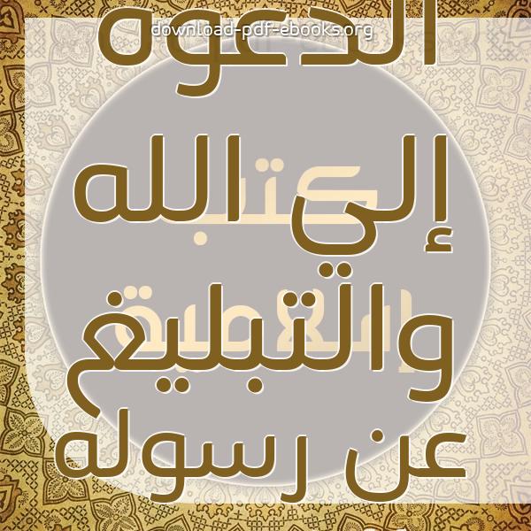 كتب الدعوة إلي الله والتبليغ عن رسوله الكريم مكتبة كتب إسلامية