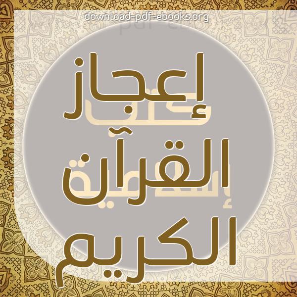 كتب  إعجاز القرآن الكريم  مكتبة كتب إسلامية