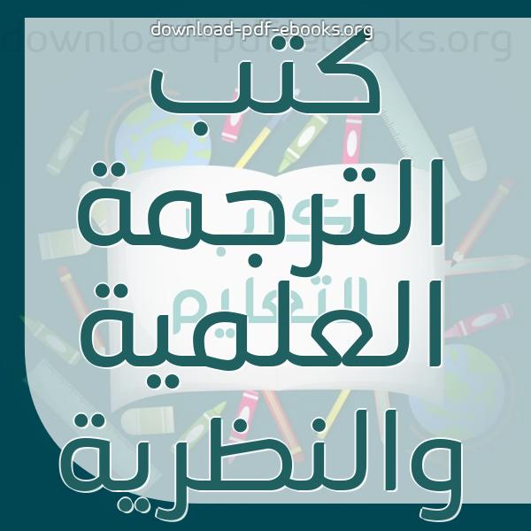 كتب  الترجمة العلمية والنظرية  مكتبة كتب المعاجم و اللغات