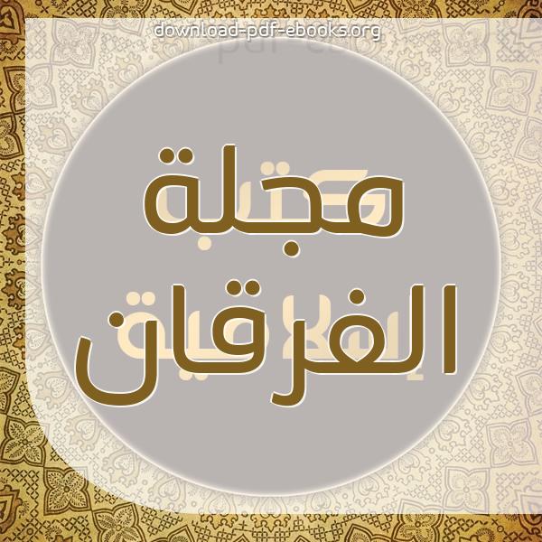 كتب مجلة الفرقان  مكتبة كتب إسلامية