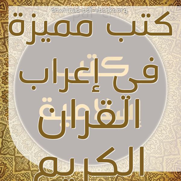 كتب  الإعراب و إعراب القرآن الكريم  مكتبة الكتب التعليمية