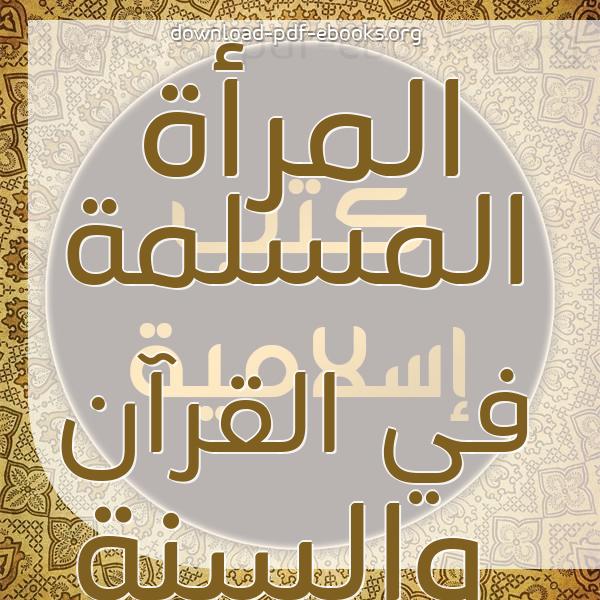 كتب المرأة المسلمة في القرآن والسنة مكتبة الكتب التعليمية