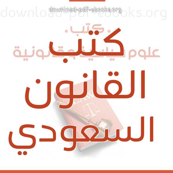 كتب  القانون السعودي مكتبة