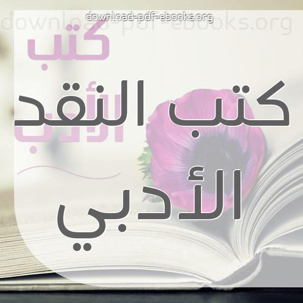كتب  النقد الأدبي  مكتبة الكتب و الموسوعات العامة