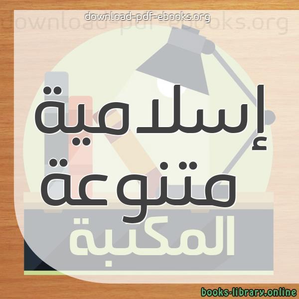 كتب إسلامية متنوعة مكتبة كتب إسلامية