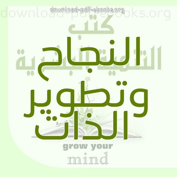 كتب النجاح وتطوير الذات مكتبة كتب التنمية البشرية