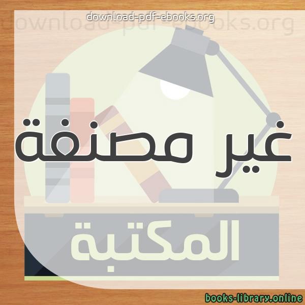كتب غير مصنفة مكتبة