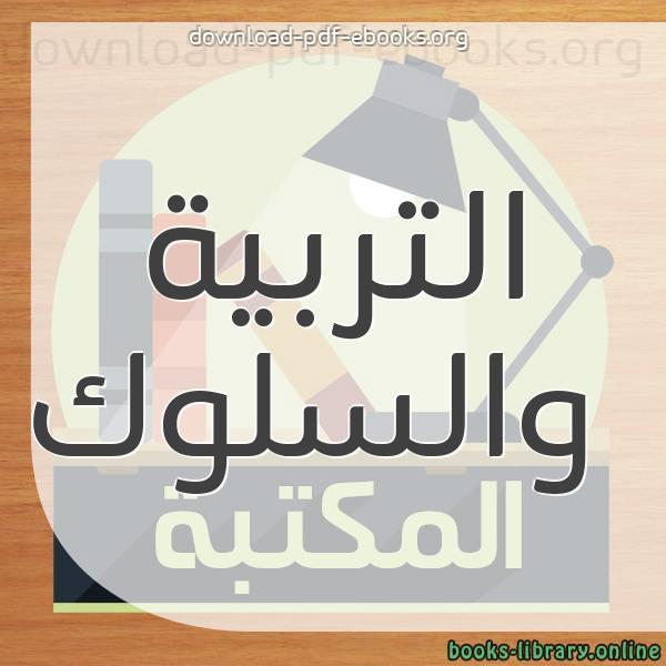 كتاب هل يومك إسلامي؟ 70 سؤالاً للطلاب