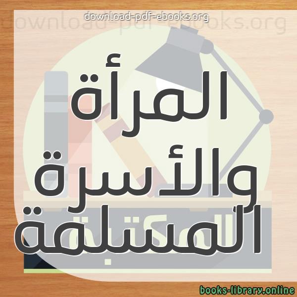 كتب المرأة والأسرة المسلمة مكتبة