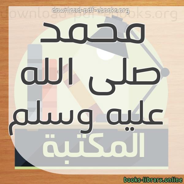 كتب محمد صلى الله عليه وسلم مكتبة