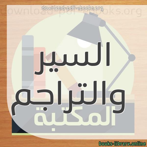 كتب السير والتراجم مكتبة الكتب العلمية