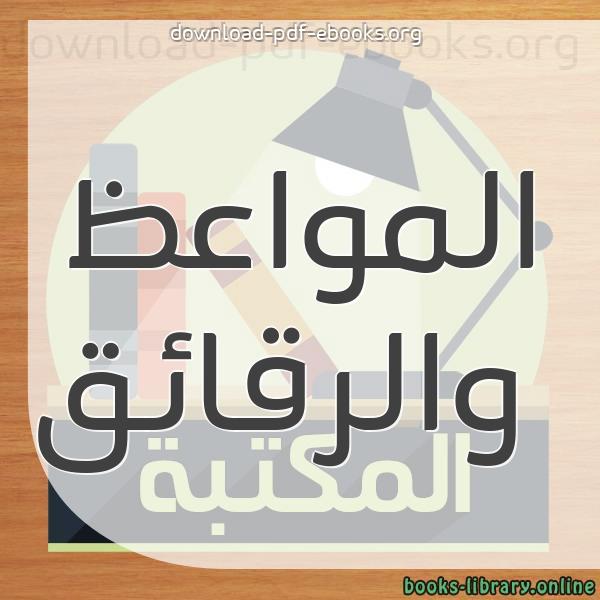كتب المواعظ والرقائق مكتبة