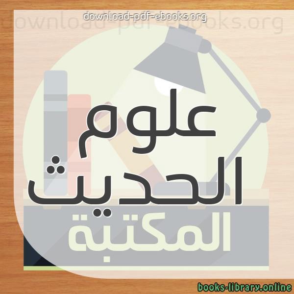 ❞ كتاب شرح علل الحديث مع أسئلة و أجوبة في مصطلح الحديث  ❝
