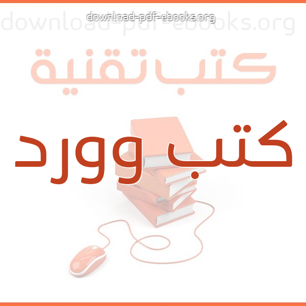 كتاب OFFICE WORD 365 NEW 2013