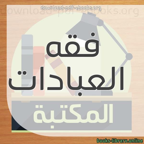 كتب فقه العبادات مكتبة كتب إسلامية