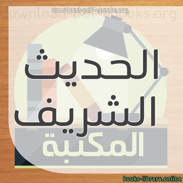 كتب الحديث الشريف مكتبة كتب إسلامية
