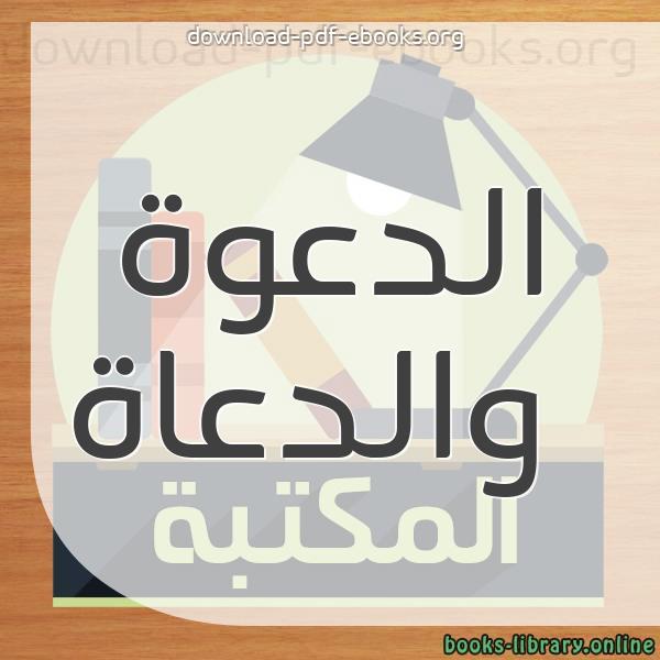 كتب الدعوة والدعاة مكتبة كتب إسلامية