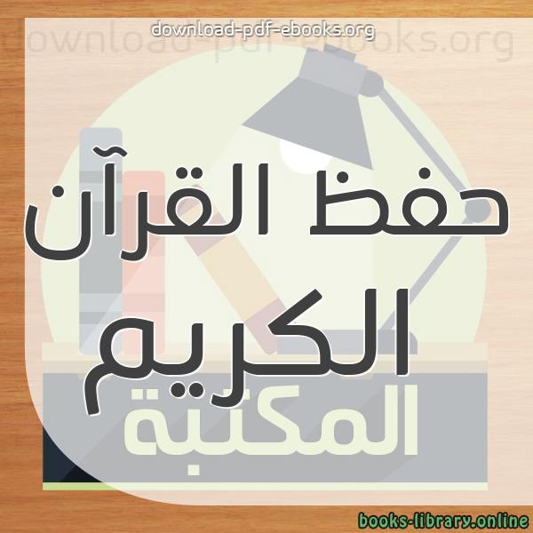 ❞ كتاب كيف تحفظين القرآن مبكراً ( دون السادسة) ؟ عرض تجربة عملية ❝