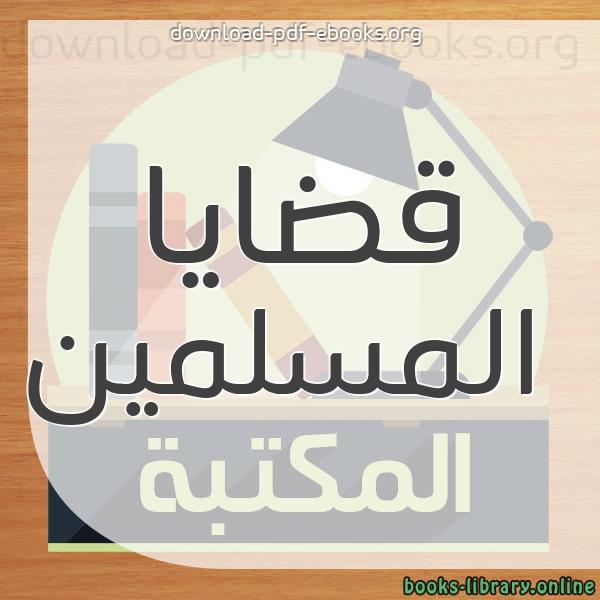 كتب قضايا المسلمين مكتبة