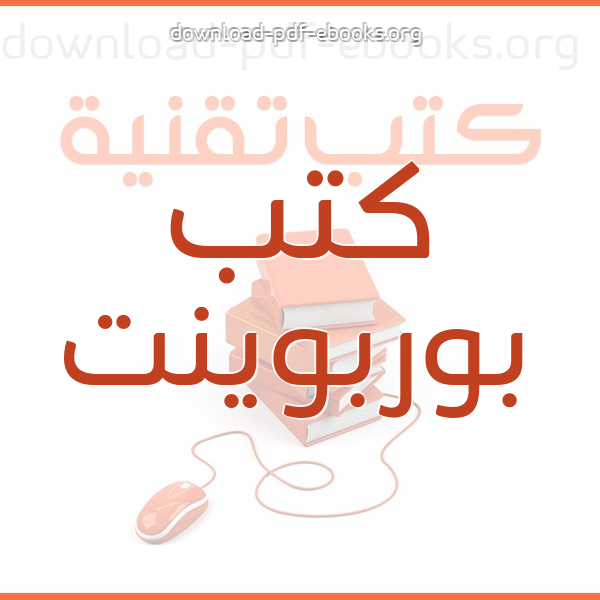 كتاب شرح 2007  Microsoft office power point