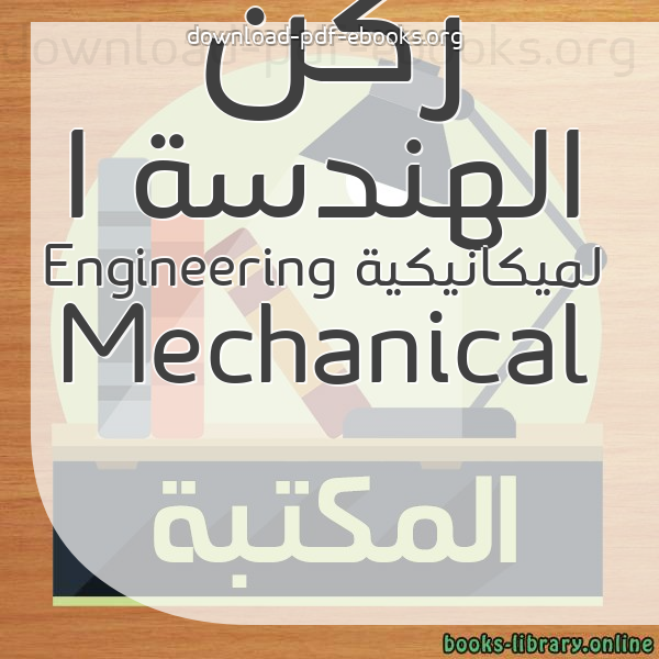 كتب الهندسة الميكانيكية مكتبة كتب الهندسة و التكنولوجيا