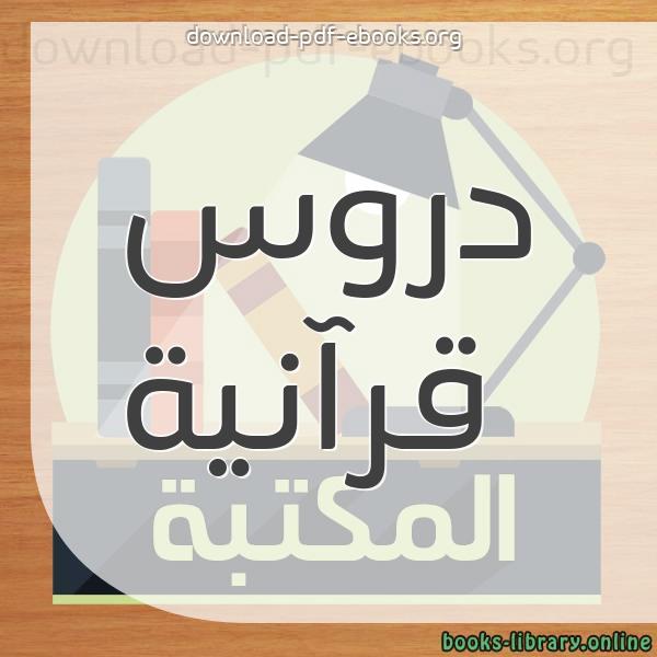 كتب دروس قرآنية مكتبة