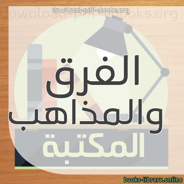 كتب فرق ومذاهب وأفكار وردود مكتبة كتب إسلامية