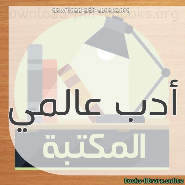 كتب الادب العالمى مكتبة الكتب و الموسوعات العامة