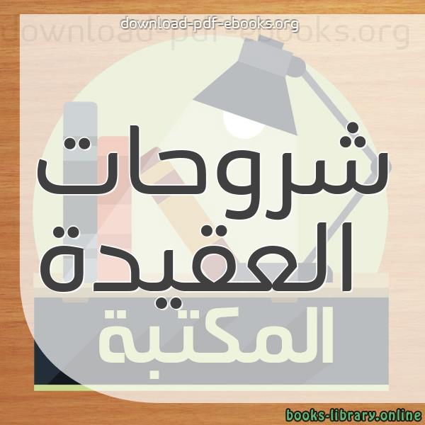 كتب شروحات العقيدة مكتبة كتب إسلامية