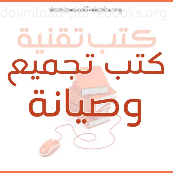 مكتبة كتب تقنية