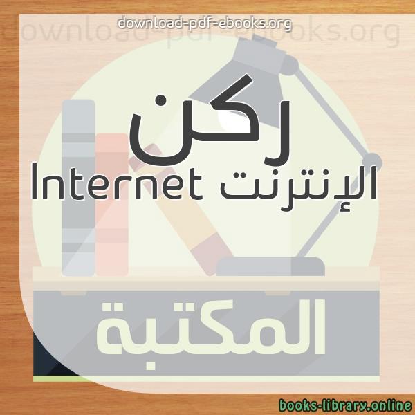 كتب ركن الإنترنت Internet مكتبة