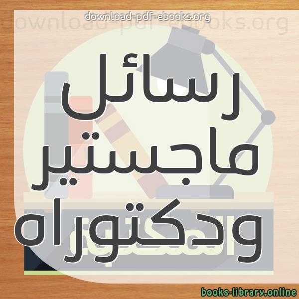 كتب رسائل ماجستير ودكتوراه فى اللغة العربية مكتبة كتب تعلم اللغات