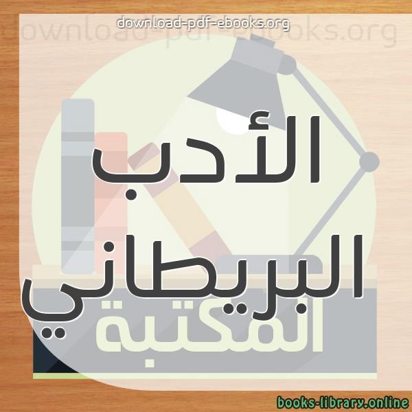 كتب  الادب البريطانى مكتبة كتب الأدب