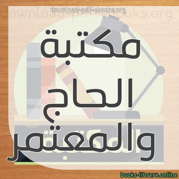 كتب مكتبة الحاج والمعتمر مكتبة كتب إسلامية