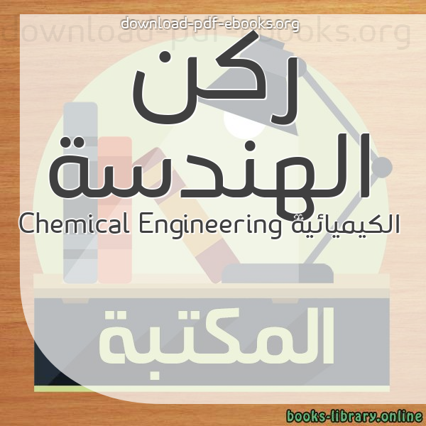 كتب الهندسة الكيميائية مكتبة كتب الهندسة و التكنولوجيا