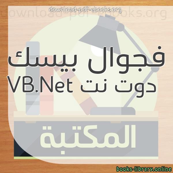 أفضل  كتب فجوال بيسك دوت نت VB.Net مكتبة