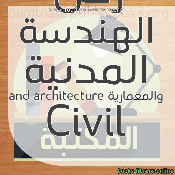 كتب الهندسة المدنية مكتبة كتب الهندسة و التكنولوجيا