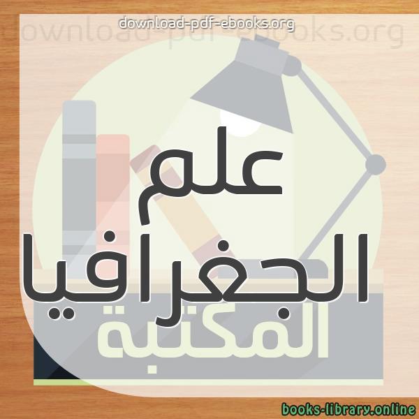 كتب علم الجغرافيا مكتبة الكتب التعليمية