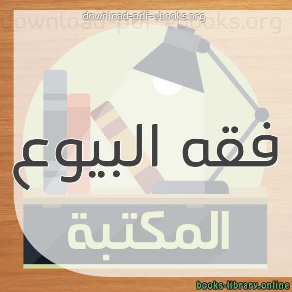 كتب فقه البيوع مكتبة كتب إسلامية