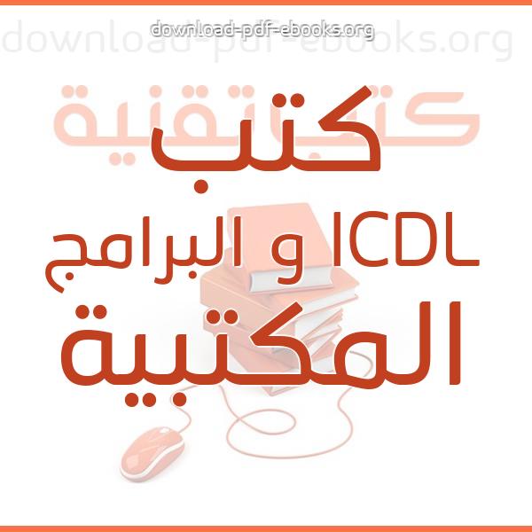 كتب  ICDL والبرامج المكتبية  مكتبة كتب تقنية