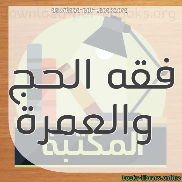 كتب فقه الحج والعمرة مكتبة كتب إسلامية