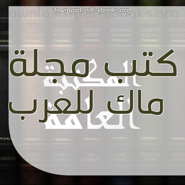 كتب  مجلة ماك للعرب مكتبة