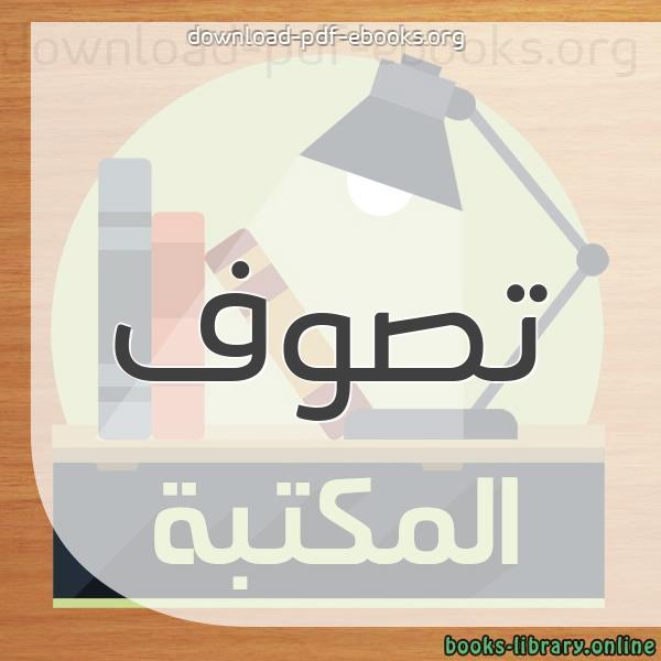 كتب  الزهد والتصوف وتزكية النفس مكتبة كتب إسلامية