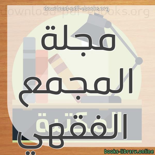 كتب مجلة المجمع الفقهي مكتبة كتب إسلامية