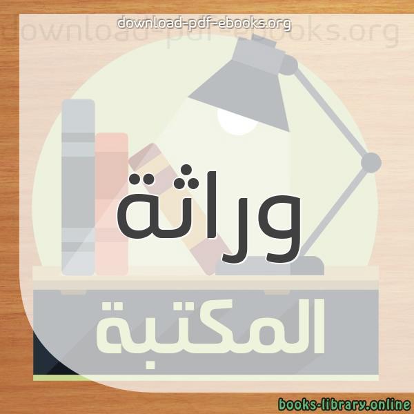 كتب وراثة مكتبة الكتب العلمية